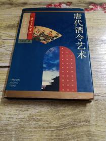 唐代酒令艺术:关于敦煌舞谱、早期文人词及其文化背景的研究