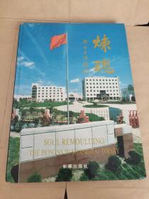 炼魂:今日上海监狱:the prisons in Shanghai today