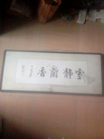 陈波(国家一级美术师)丁亥(2007)年书法横额