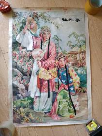 年画-牡丹亭
