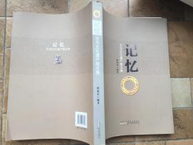 《记忆无为文化遗产图文集》2013年1版1印大16开全彩印