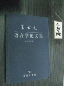 王士元语言学论文集