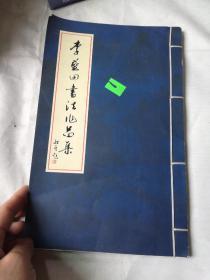 李蓝田书法作品集