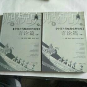 中国古代赋税史料辑要言论篇
