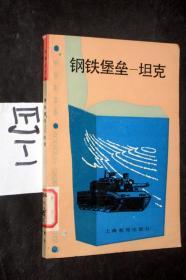 中学生文库;钢铁堡垒—坦克 ..童孟侯  施鹤群 著