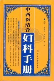 中西医结合妇科手册