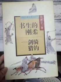 中国风雅文化系列《书生的刚柔——剑骑猎钓》