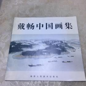 戴畅中国画集(签赠本)