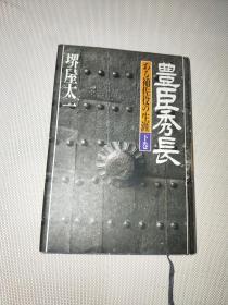 豊臣秀长―ある补佐役の生涯(下卷) 日文原版