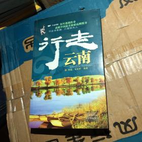 酷驴·行走中国:行走云南