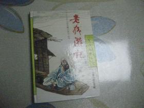 老残游记【上海古籍版 硬精装】
