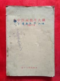 小学图画敎学大纲  1958年11月一版一印