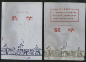 河北省初中試用課本 數學 第一冊(1972年3版3印)2019.3.23日上