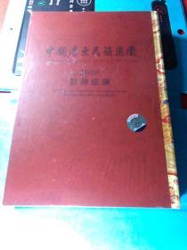 中国广东民族乐团·2008欧洲巡演【内含两张光盘】(全新末折)