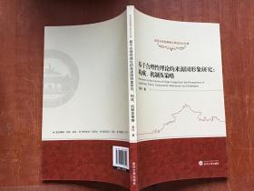 基于合理性理论的来源国形象研究:构成、机制及策略