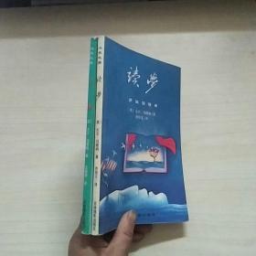 心灵之旅(心悟:宁静、内省和顿悟的艺术)(读梦:梦生活指南)全2册