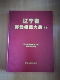辽宁省劳动模范大典 首卷
