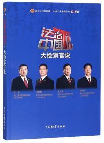 法制中国说 大检察官说