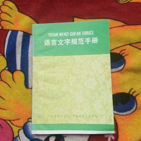 语言文字规范手册(实物拍照
