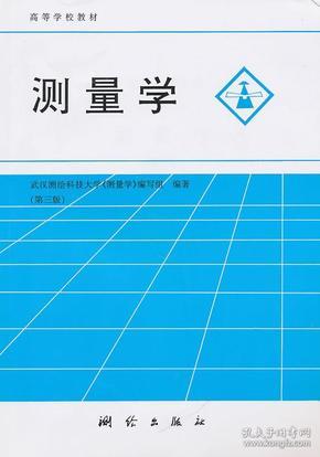 测量学(第3版)