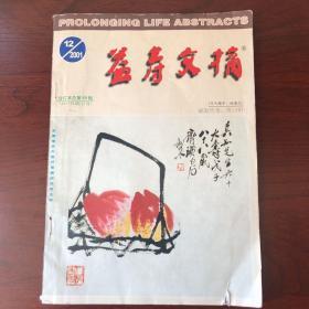 益寿文摘 2001年12月合订本