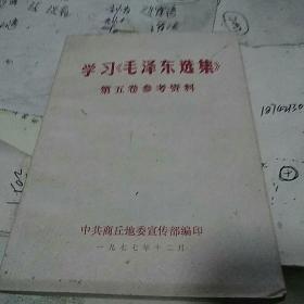 学习毛泽东选集第五卷参考资料