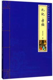 礼记·孝经/国学经典诵读