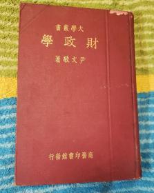 财政学   精装1册