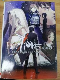 Fate/Zero.1.第四次圣杯战争秘话