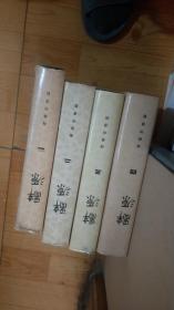 辞源(四册全) 【16开精装、1984年 】1714