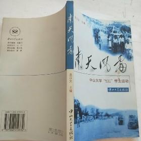 """南天风雷:中山大学""""531""""学生运动"""