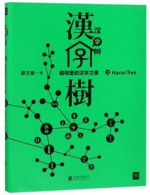 汉字树:3:植物里的汉字之美