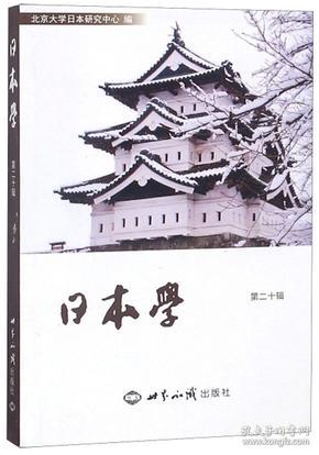 日本学:第二十辑