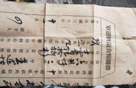 民国30年.赣县县长蒋经国盖章印鉴签发收据