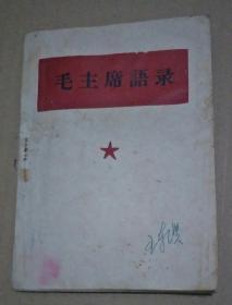 毛主席语录 ( 少见品种  品相自看自定 )