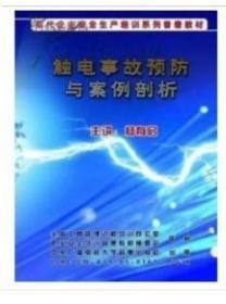 2019安全月、触电事故预防与案例剖析 3VCD 1E20c