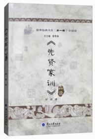 《先贤家训》品读(普及版)/国学经典书系