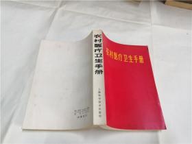 农村医疗卫生手册(有毛林题词)