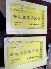 四库全书,钦定协纪辧方书,上下册