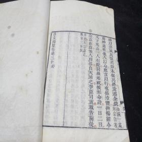 古文渊鉴。(康熙24年12月题并出)五色字