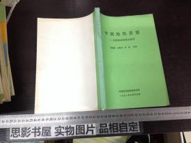 中国地热资源——形成特点和潜力评估