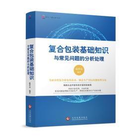 复合包装基础知识与常见问题的分析处理