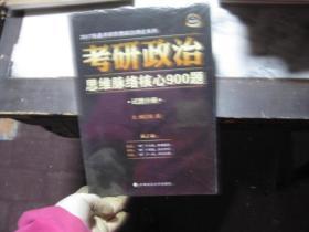 考研政治 思维脉络核心900题 试题分册/解析分册