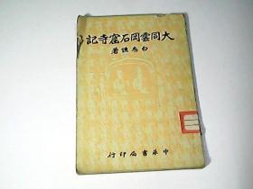 民国版-大同云冈石窟寺记