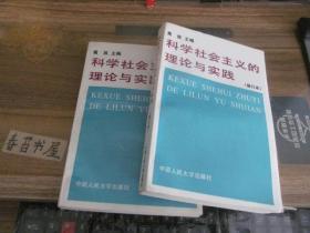 科学社会主义的理论与实践