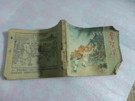 老版连环画  《鲁智深》  人民美术出版社