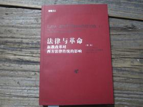 《法律与革命:新教改革对西方法律传统的影响 第二卷》  1版1印