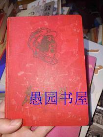 文革笔记本一册 为人民服务有图25幅林彪语录好品