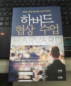 在哈佛学谈判(韩文版)