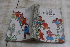 中国民间儿童游戏(平装32开  1991年9月1版1印  印数11.5千册  有描述有清晰书影供参考)
